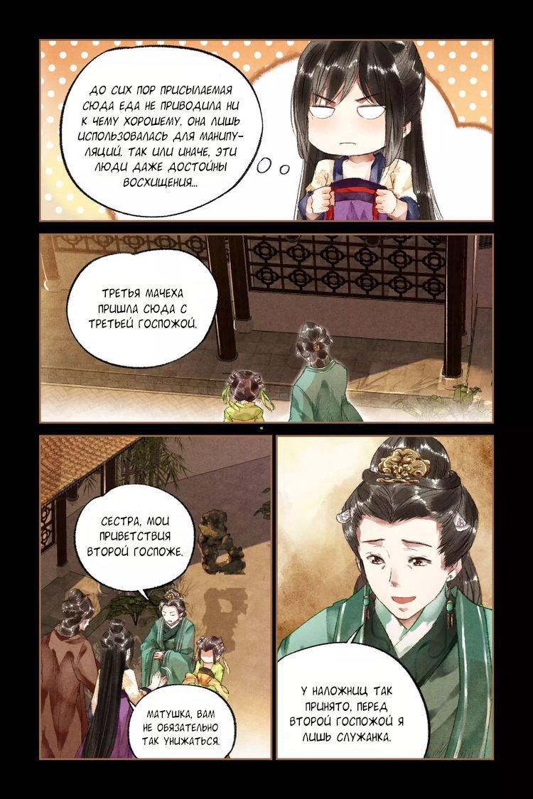 Манга Искусная лекарка, дочь первой жены  - Том 1 Глава 18 Страница 9