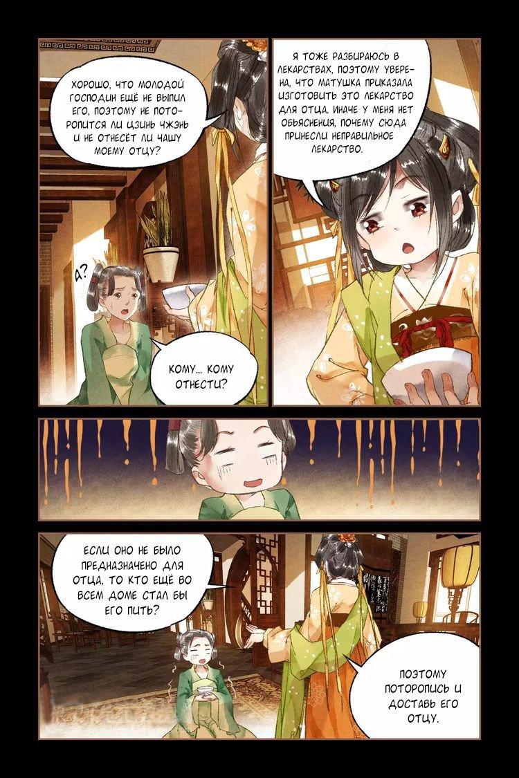 Манга Искусная лекарка, дочь первой жены  - Том 1 Глава 19 Страница 12