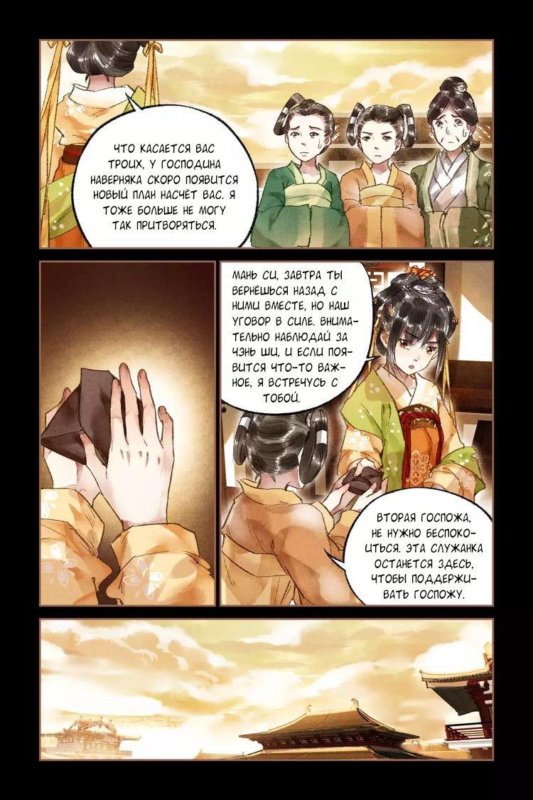 Манга Искусная лекарка, дочь первой жены  - Том 1 Глава 19 Страница 5