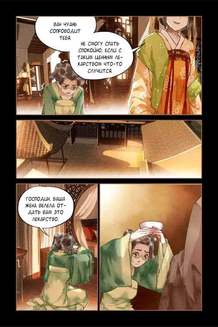 Манга Искусная лекарка, дочь первой жены  - Том 1 Глава 20 Страница 3
