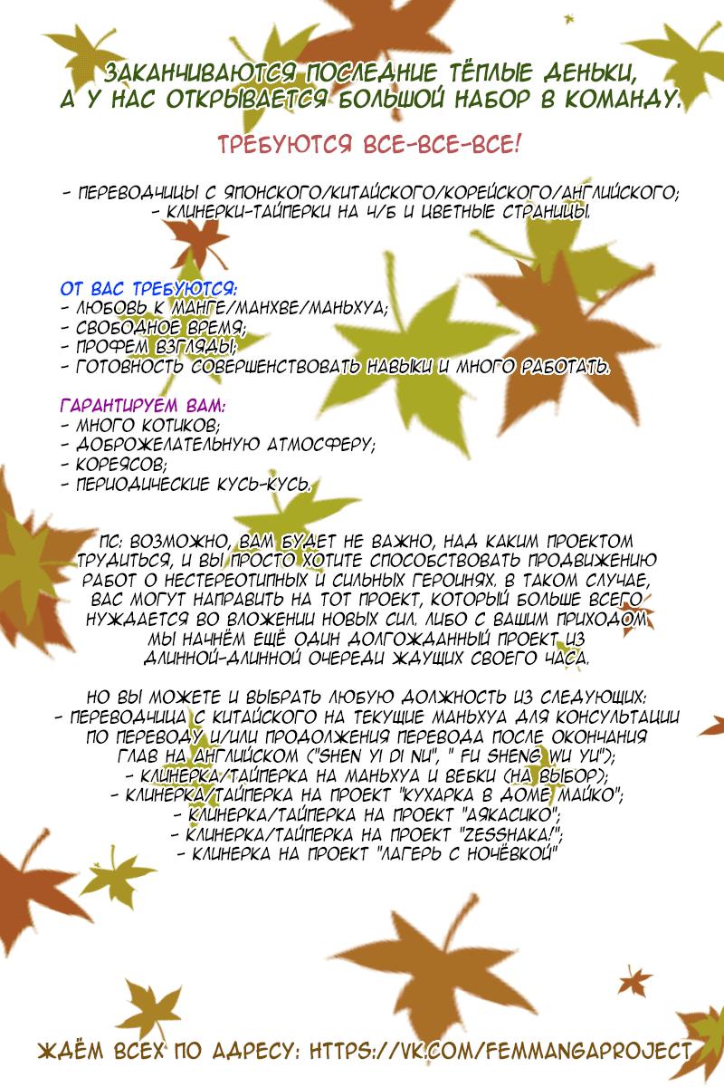 Манга Искусная лекарка, дочь первой жены  - Том 1 Глава 3 Страница 14