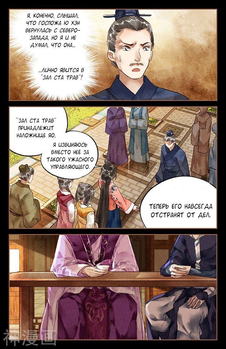Манга Искусная лекарка, дочь первой жены  - Том 1 Глава 24 Страница 8