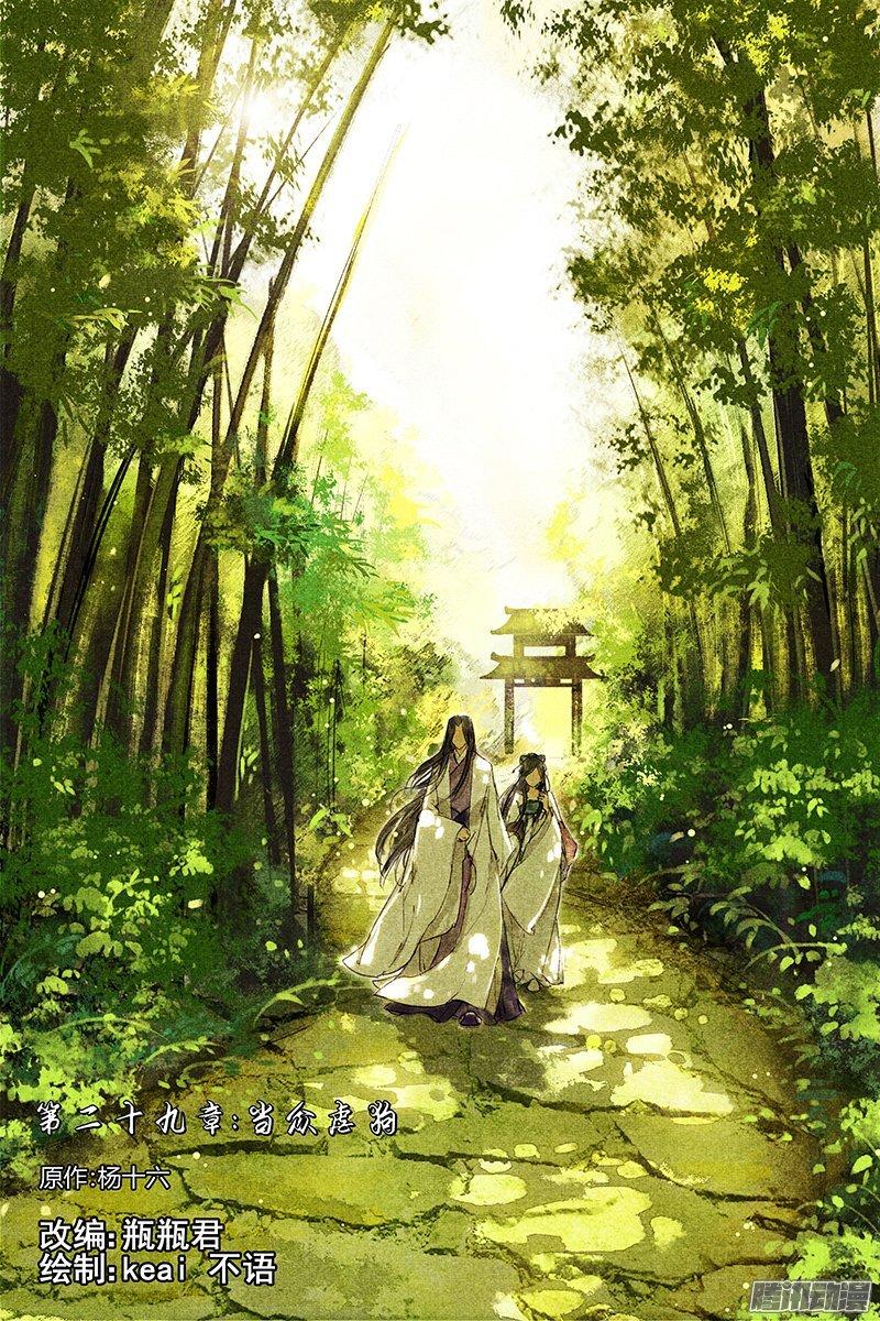 Манга Искусная лекарка, дочь первой жены  - Том 1 Глава 29 Страница 1