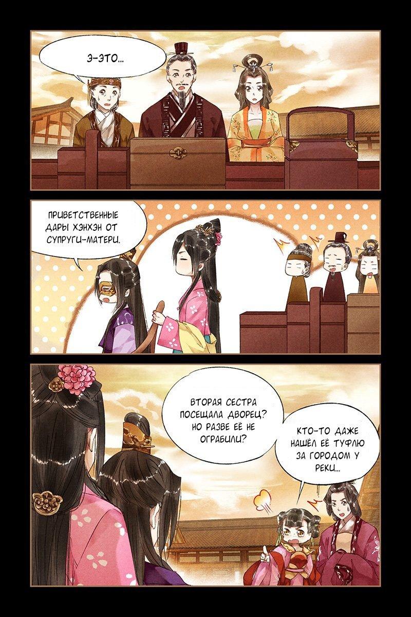 Манга Искусная лекарка, дочь первой жены  - Том 1 Глава 33 Страница 2