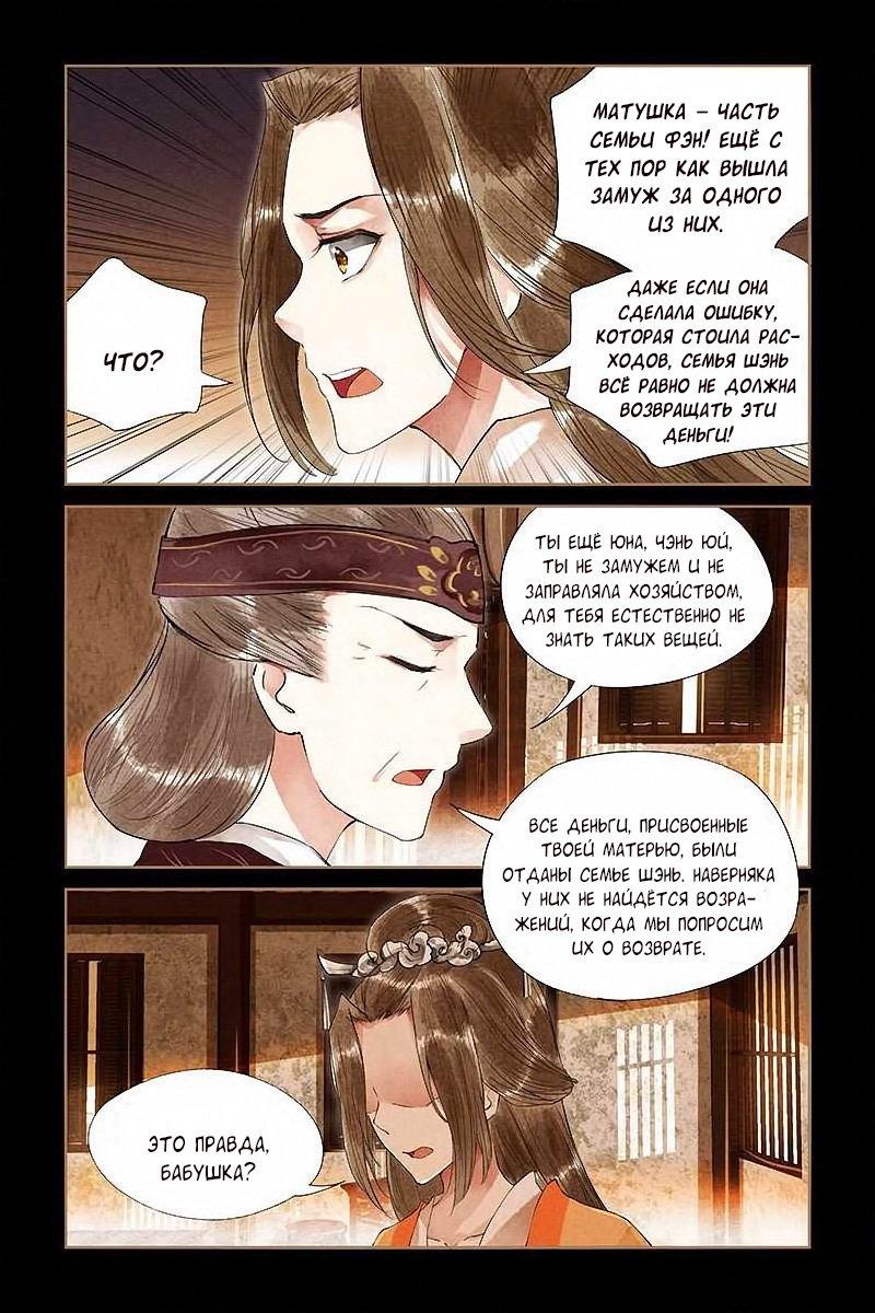Манга Искусная лекарка, дочь первой жены  - Том 1 Глава 38 Страница 5
