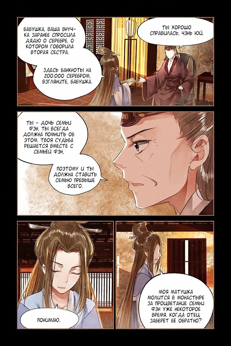 Манга Искусная лекарка, дочь первой жены  - Том 1 Глава 46 Страница 5