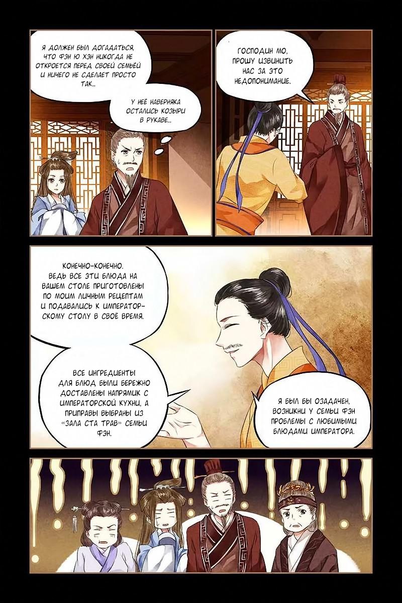 Манга Искусная лекарка, дочь первой жены  - Том 1 Глава 48 Страница 3