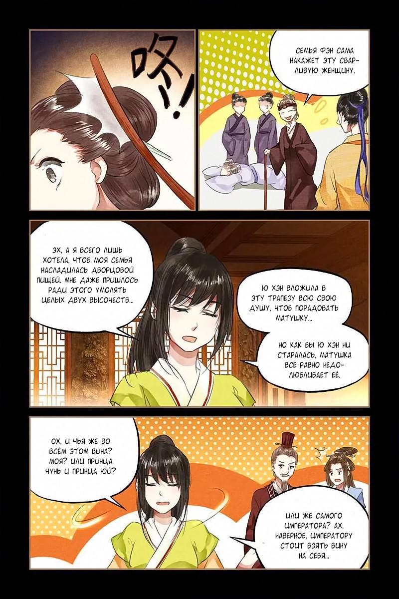 Манга Искусная лекарка, дочь первой жены  - Том 1 Глава 48 Страница 6