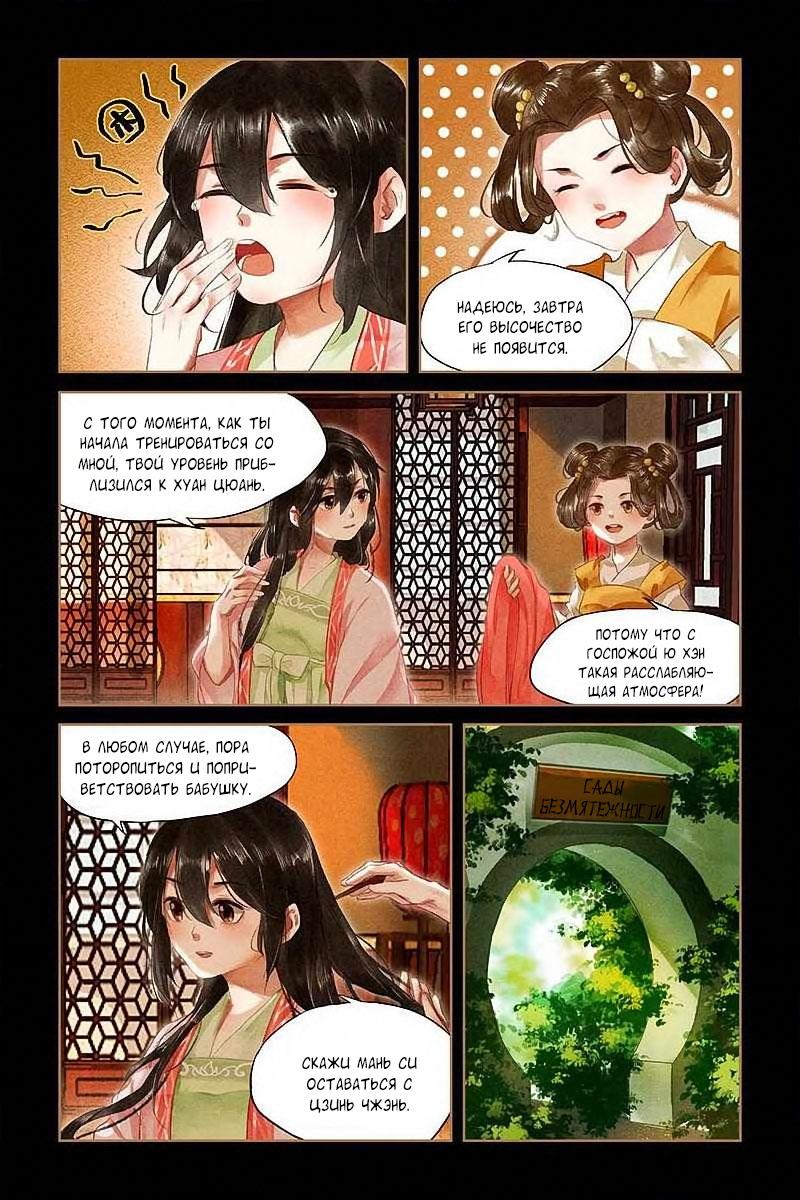 Манга Искусная лекарка, дочь первой жены  - Том 1 Глава 50 Страница 8