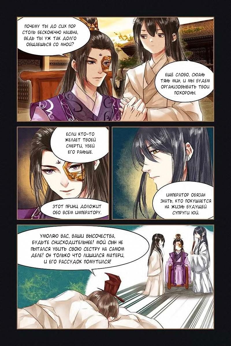 Манга Искусная лекарка, дочь первой жены  - Том 1 Глава 51 Страница 8