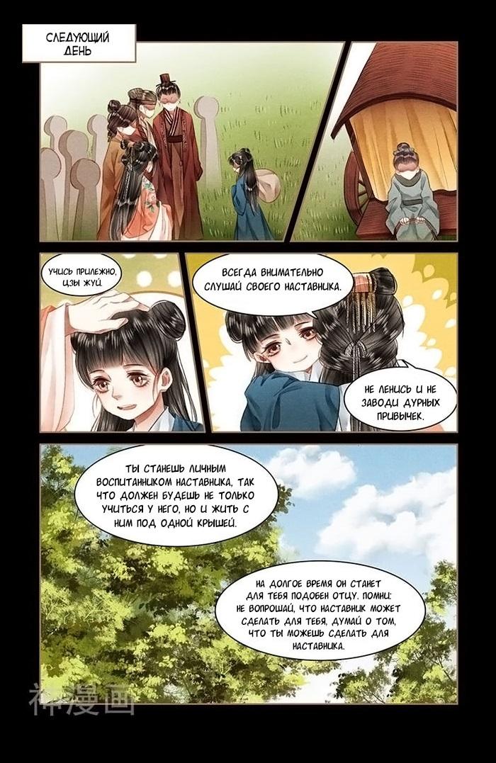 Манга Искусная лекарка, дочь первой жены  - Том 1 Глава 55 Страница 7