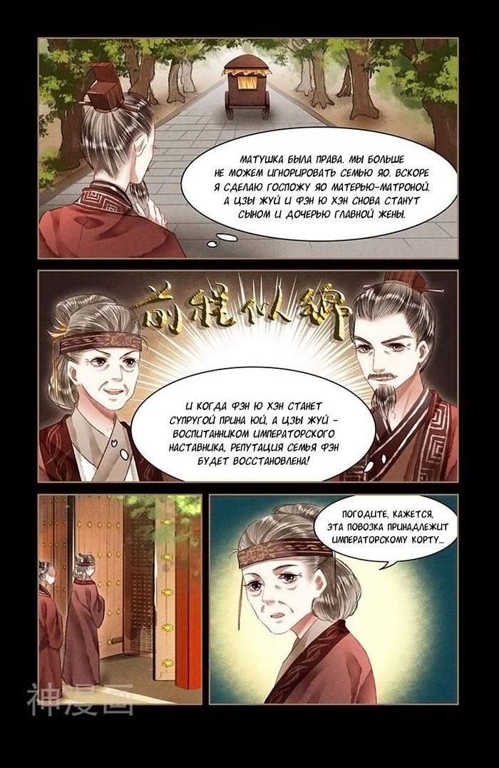 Манга Искусная лекарка, дочь первой жены  - Том 1 Глава 55 Страница 9