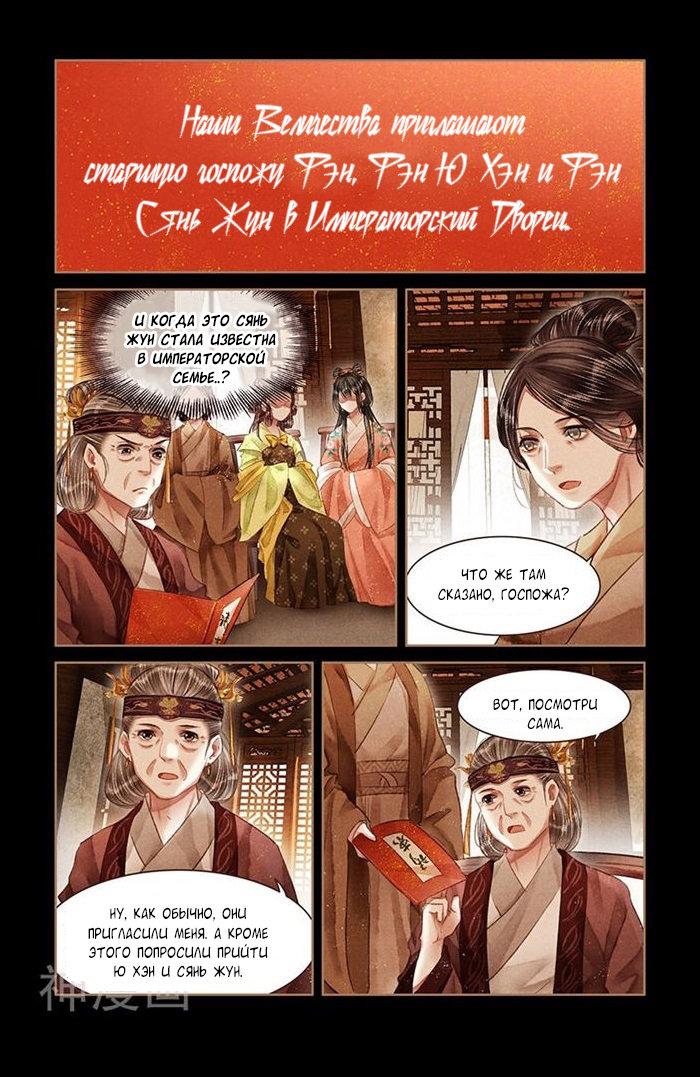 Манга Искусная лекарка, дочь первой жены  - Том 1 Глава 56 Страница 5
