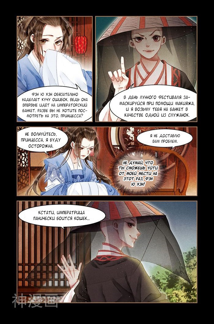 Манга Искусная лекарка, дочь первой жены  - Том 1 Глава 57 Страница 3