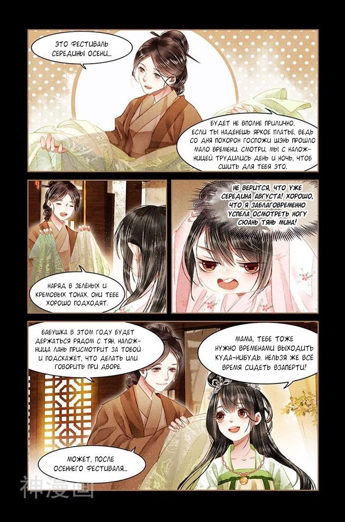 Манга Искусная лекарка, дочь первой жены  - Том 1 Глава 57 Страница 4