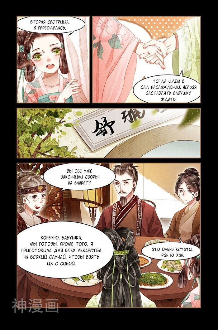 Манга Искусная лекарка, дочь первой жены  - Том 1 Глава 57 Страница 5