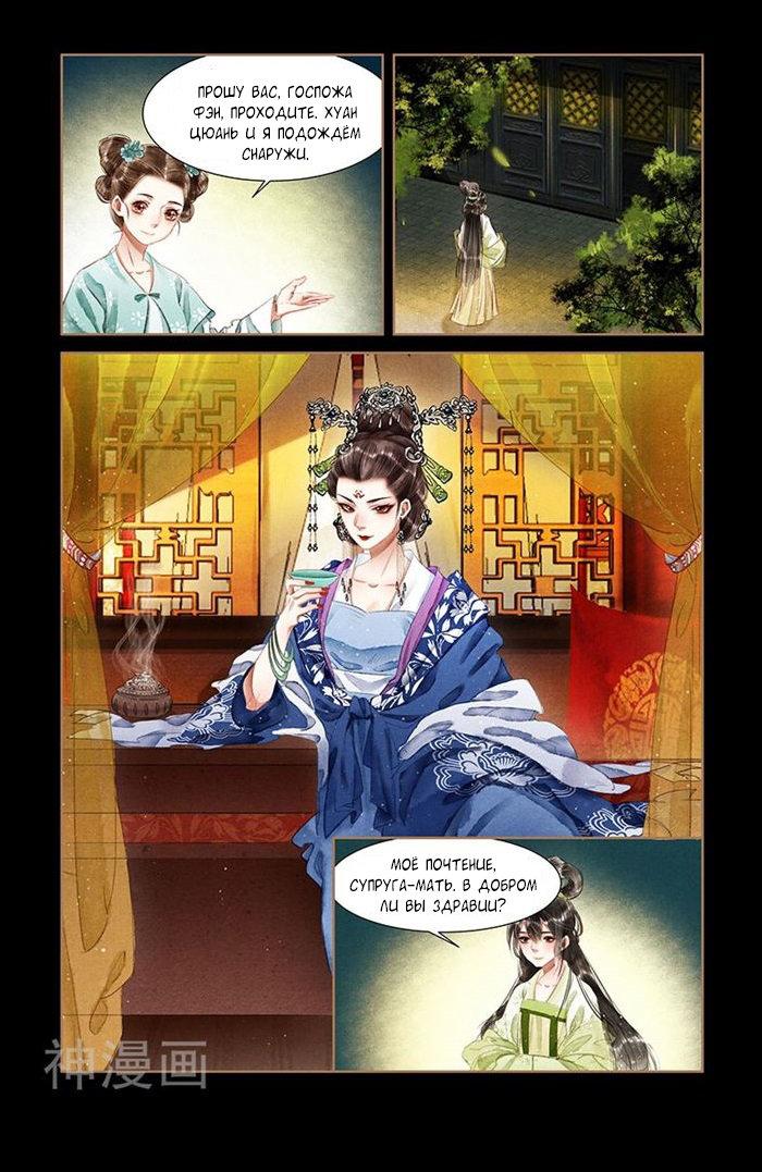 Манга Искусная лекарка, дочь первой жены  - Том 1 Глава 58 Страница 5