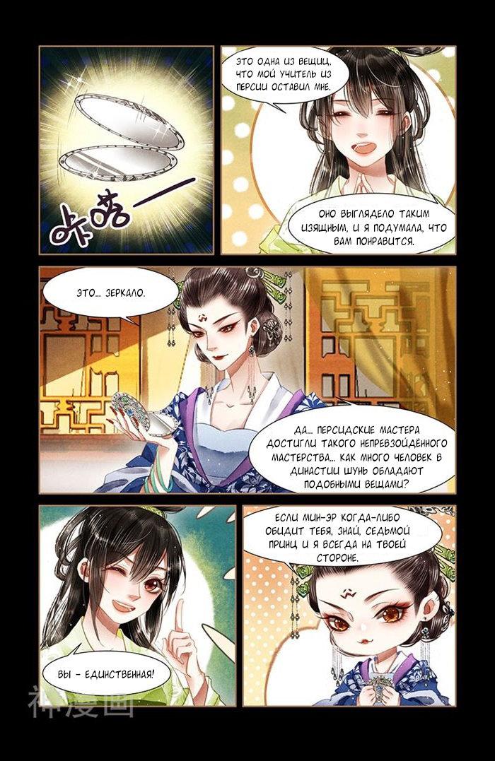 Манга Искусная лекарка, дочь первой жены  - Том 1 Глава 58 Страница 7