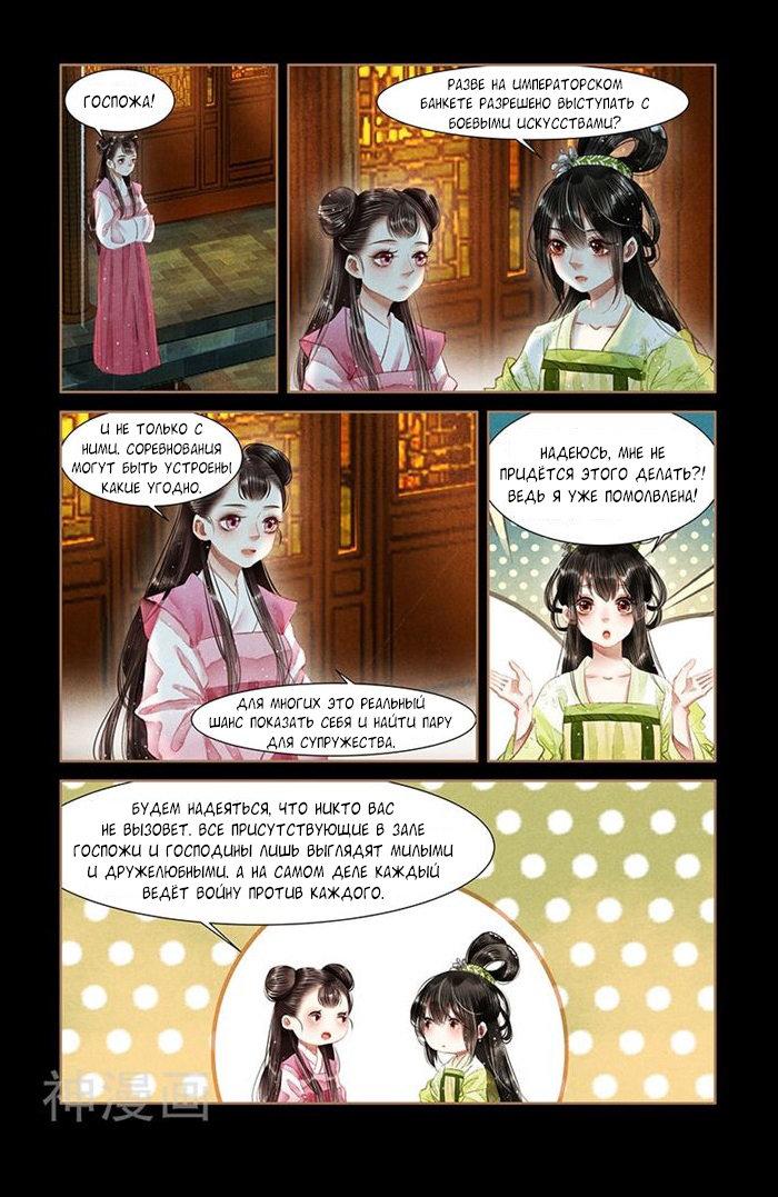Манга Искусная лекарка, дочь первой жены  - Том 1 Глава 58 Страница 9