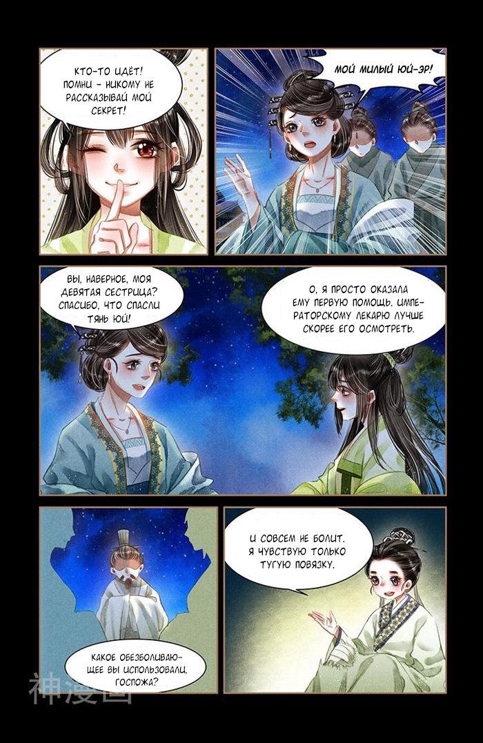 Манга Искусная лекарка, дочь первой жены  - Том 1 Глава 59 Страница 8