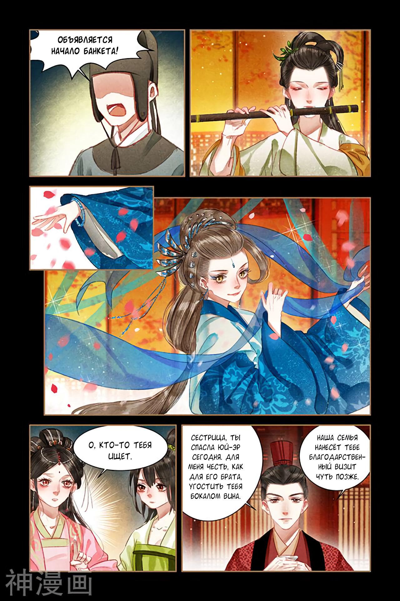 Манга Искусная лекарка, дочь первой жены  - Том 1 Глава 60 Страница 7