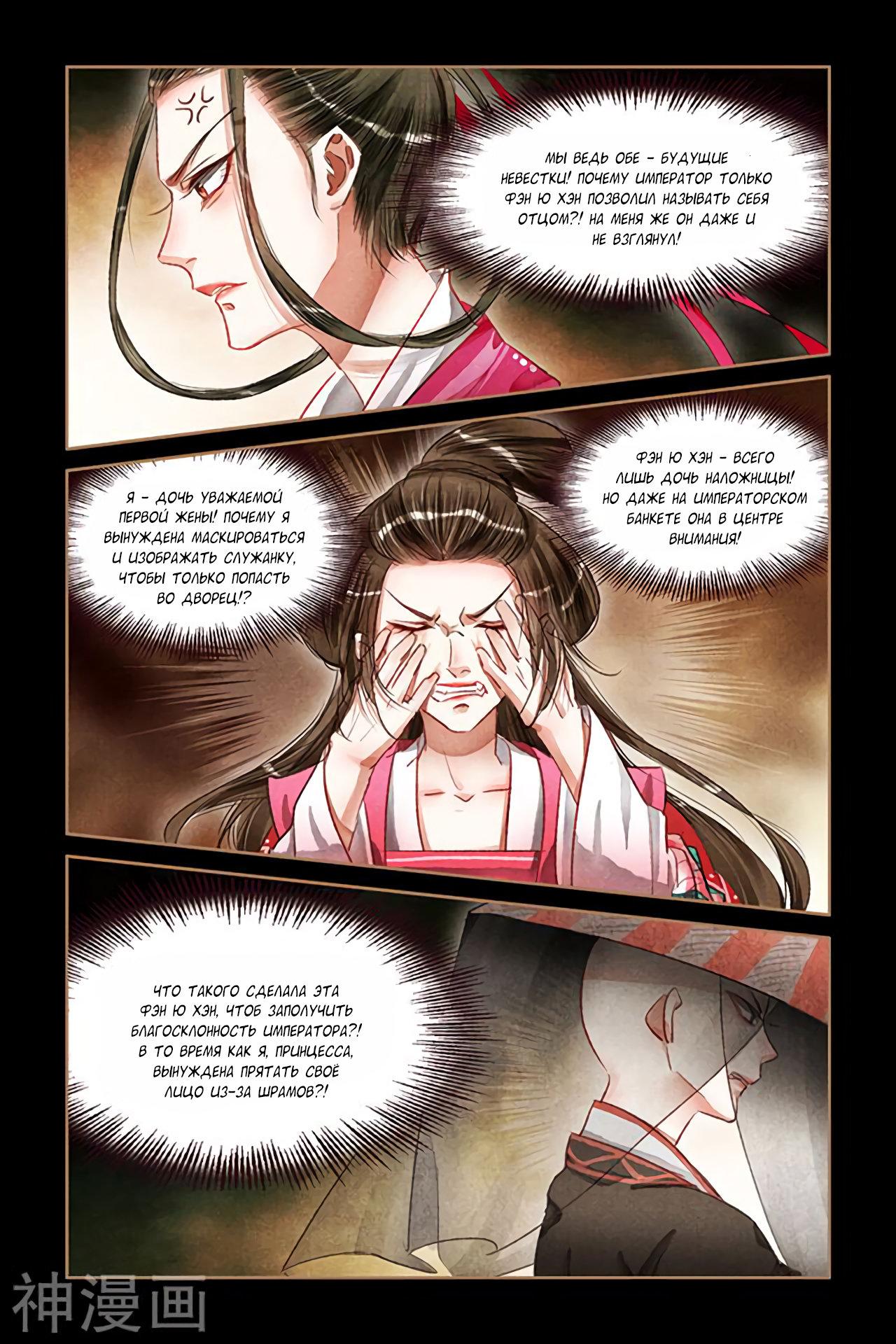 Манга Искусная лекарка, дочь первой жены  - Том 1 Глава 63 Страница 7