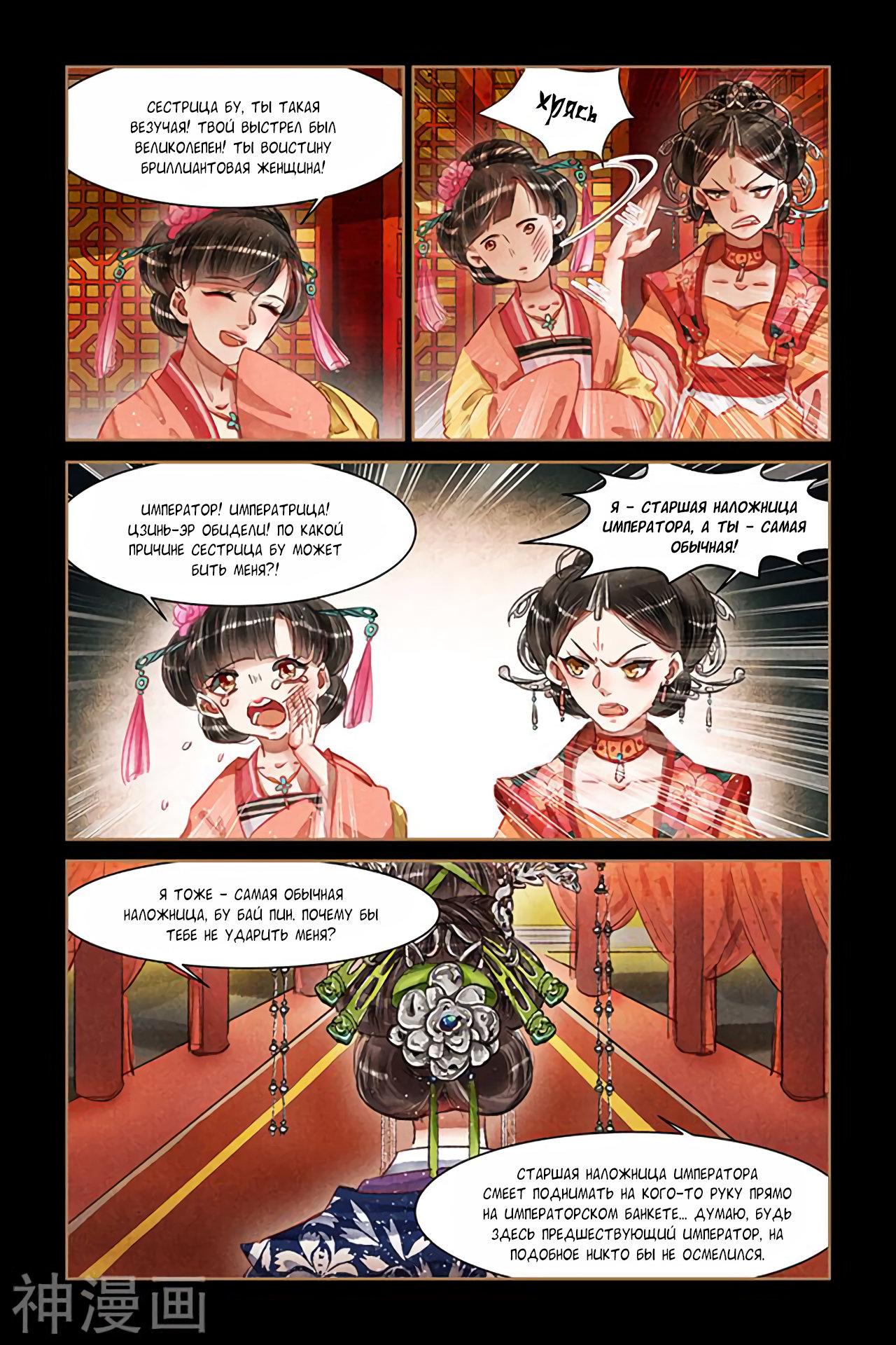 Манга Искусная лекарка, дочь первой жены  - Том 1 Глава 63 Страница 9