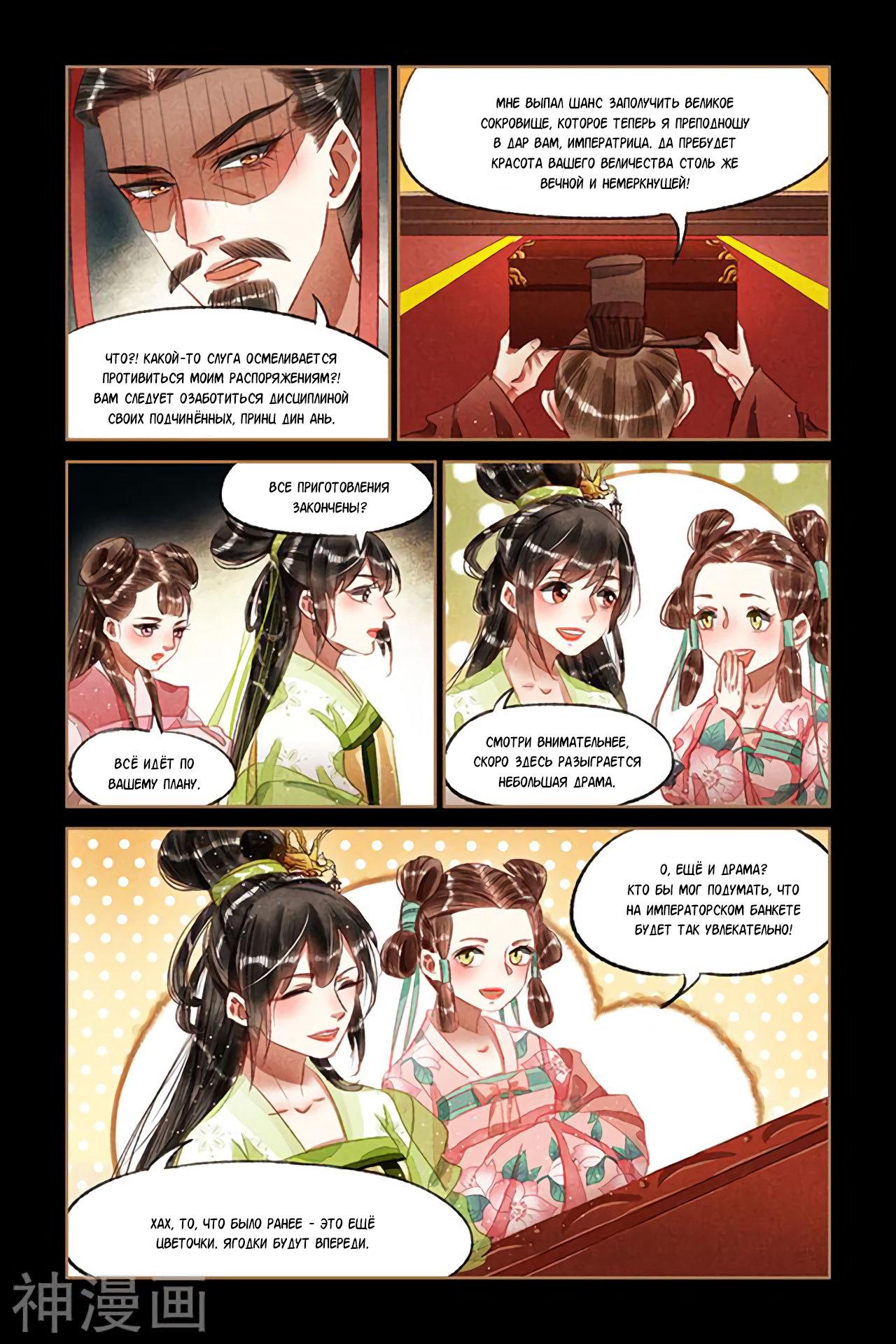 Манга Искусная лекарка, дочь первой жены  - Том 1 Глава 64 Страница 8
