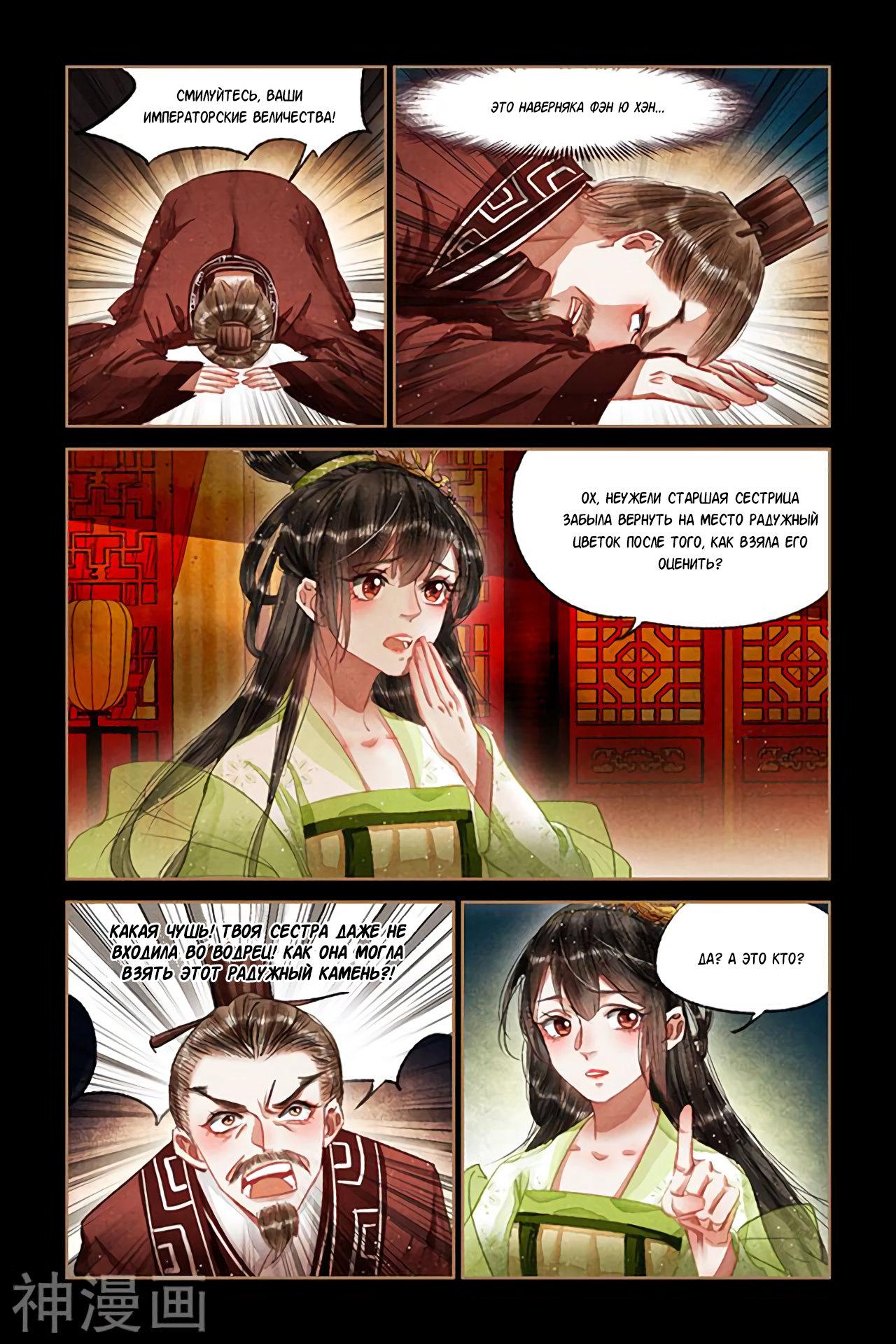 Манга Искусная лекарка, дочь первой жены  - Том 1 Глава 65 Страница 3
