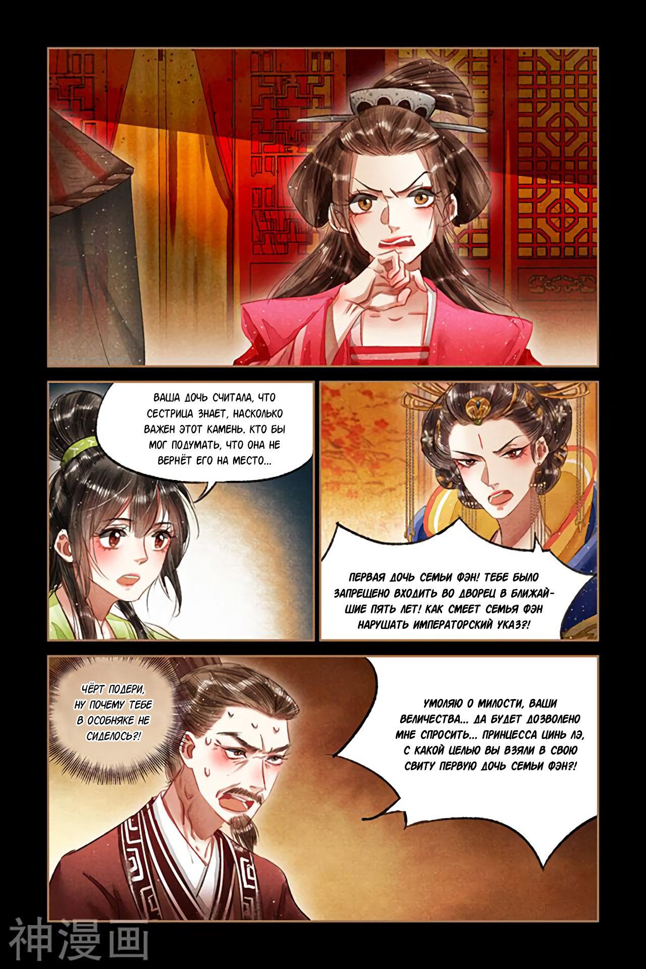 Манга Искусная лекарка, дочь первой жены  - Том 1 Глава 65 Страница 4