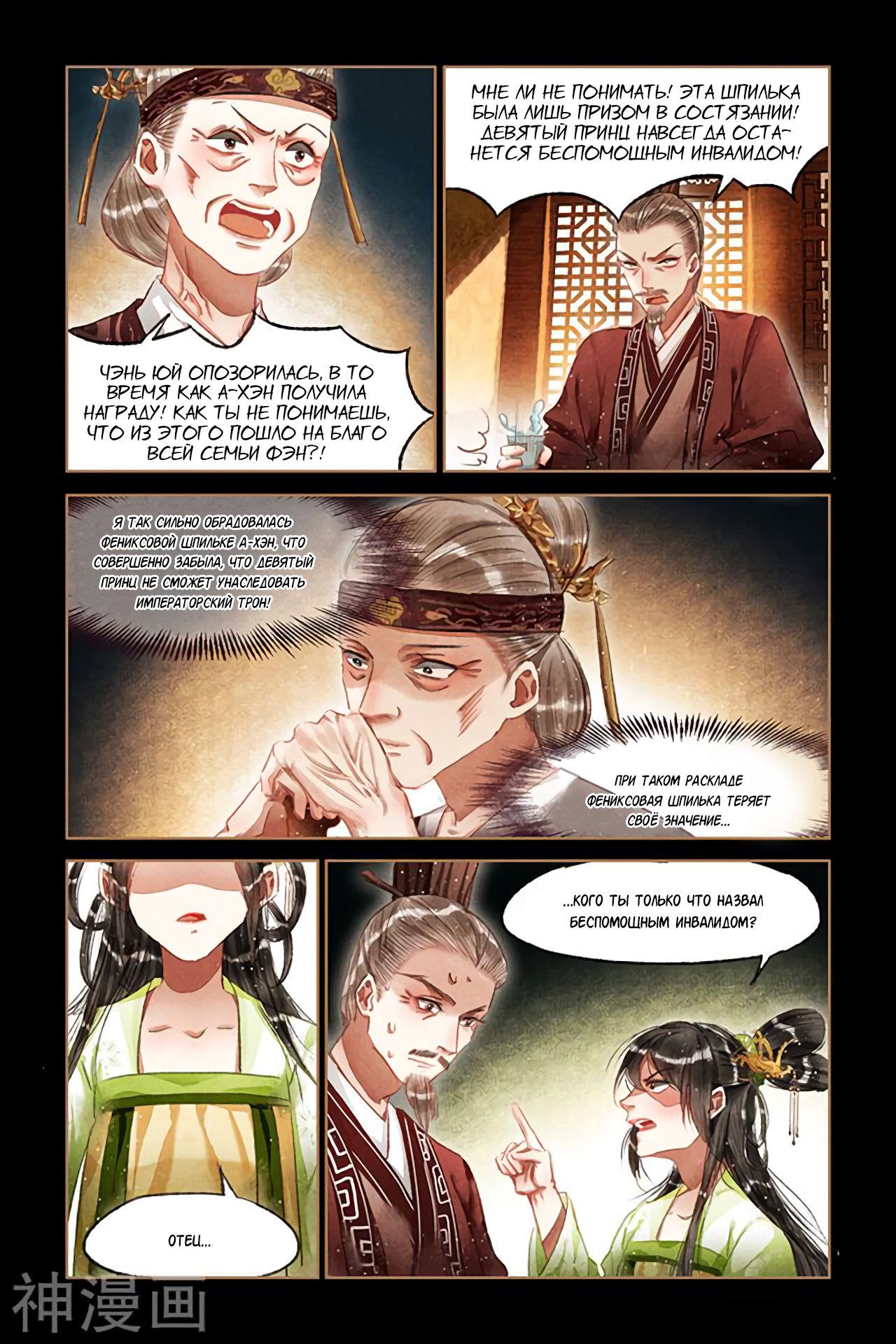 Манга Искусная лекарка, дочь первой жены  - Том 1 Глава 66 Страница 9