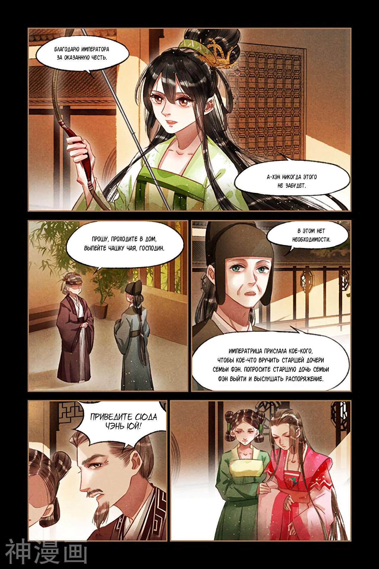 Манга Искусная лекарка, дочь первой жены  - Том 1 Глава 68 Страница 1