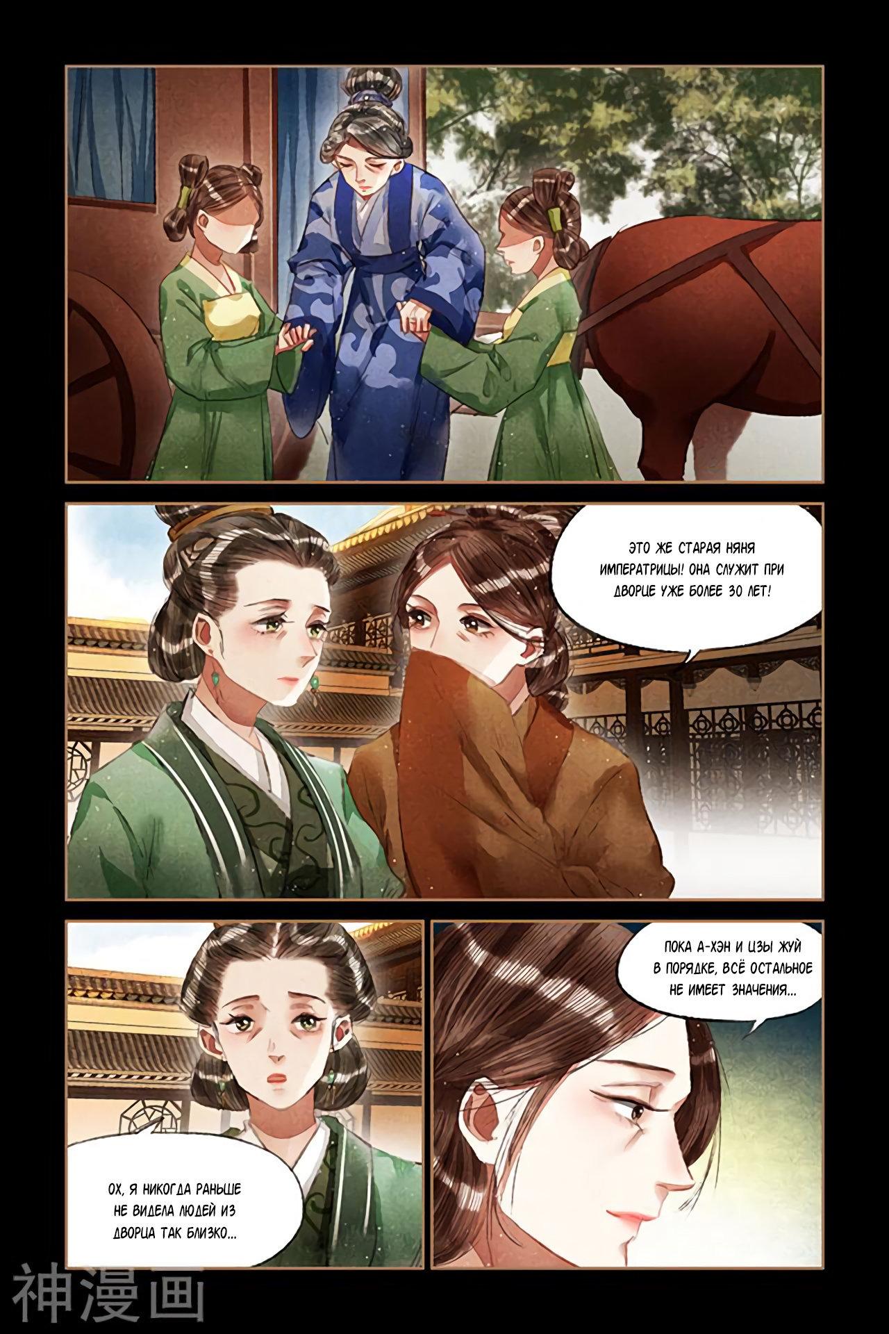 Манга Искусная лекарка, дочь первой жены  - Том 1 Глава 68 Страница 2