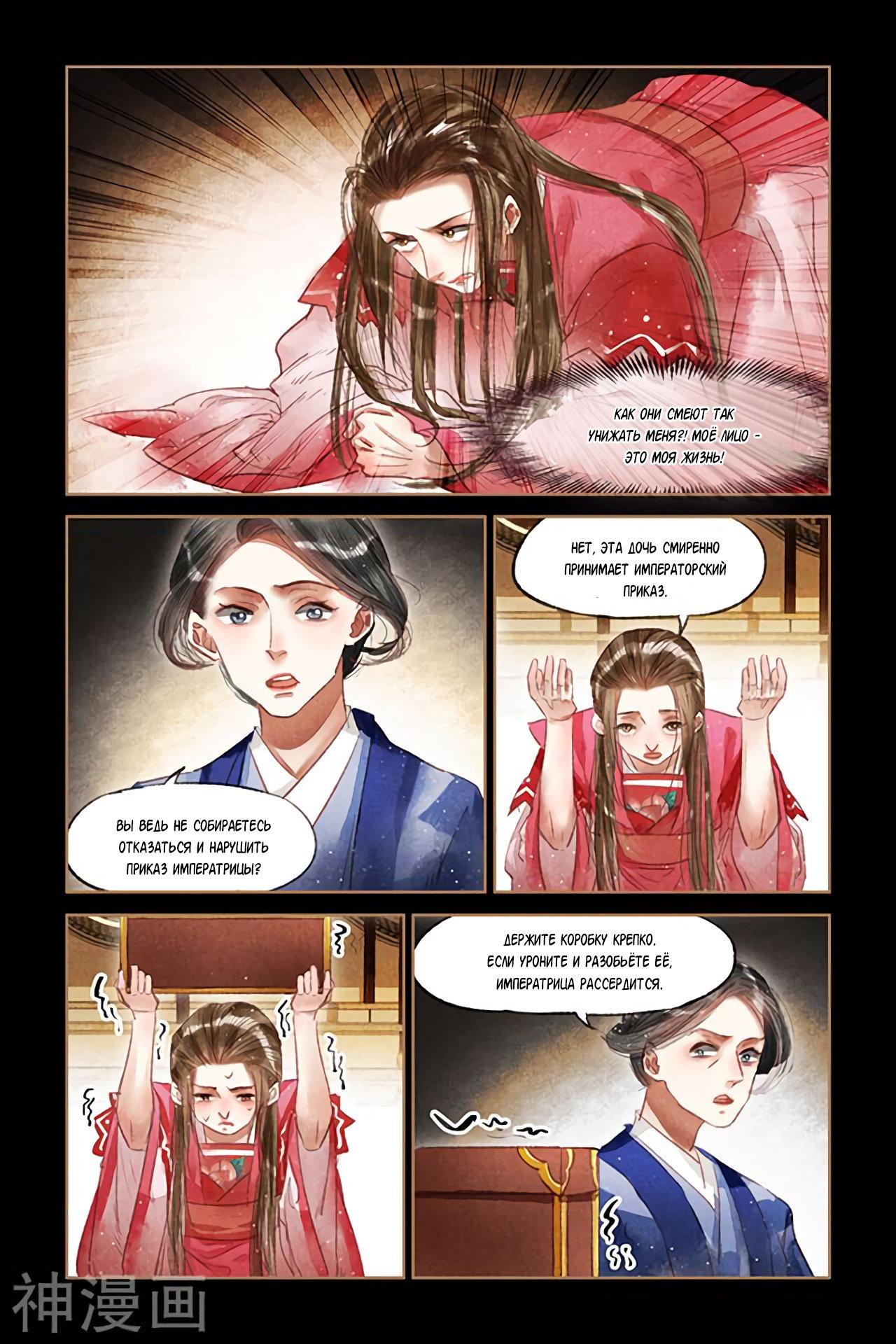 Манга Искусная лекарка, дочь первой жены  - Том 1 Глава 68 Страница 4