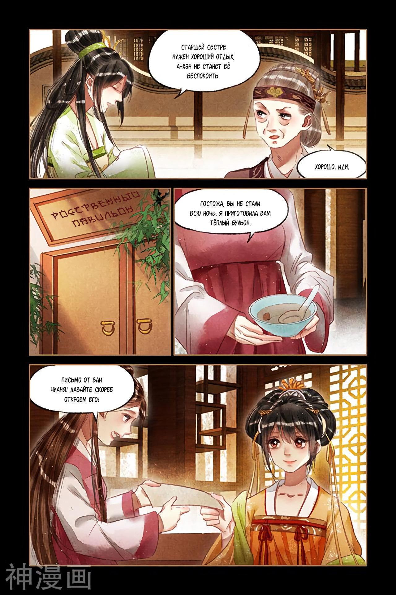 Манга Искусная лекарка, дочь первой жены  - Том 1 Глава 68 Страница 7