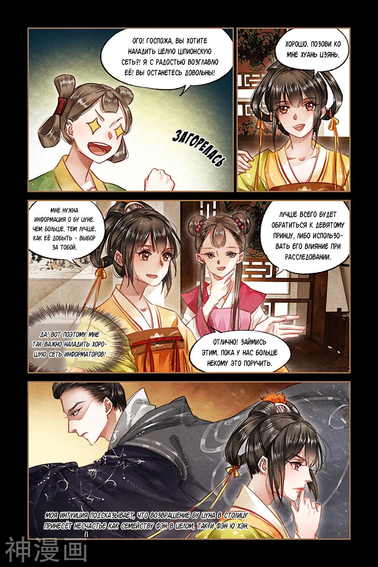 Манга Искусная лекарка, дочь первой жены  - Том 1 Глава 70 Страница 4