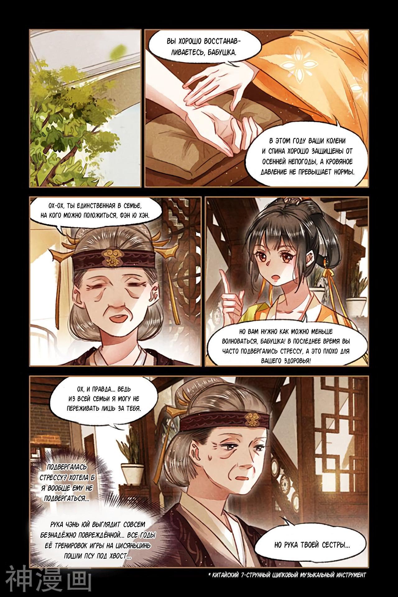 Манга Искусная лекарка, дочь первой жены  - Том 1 Глава 70 Страница 5