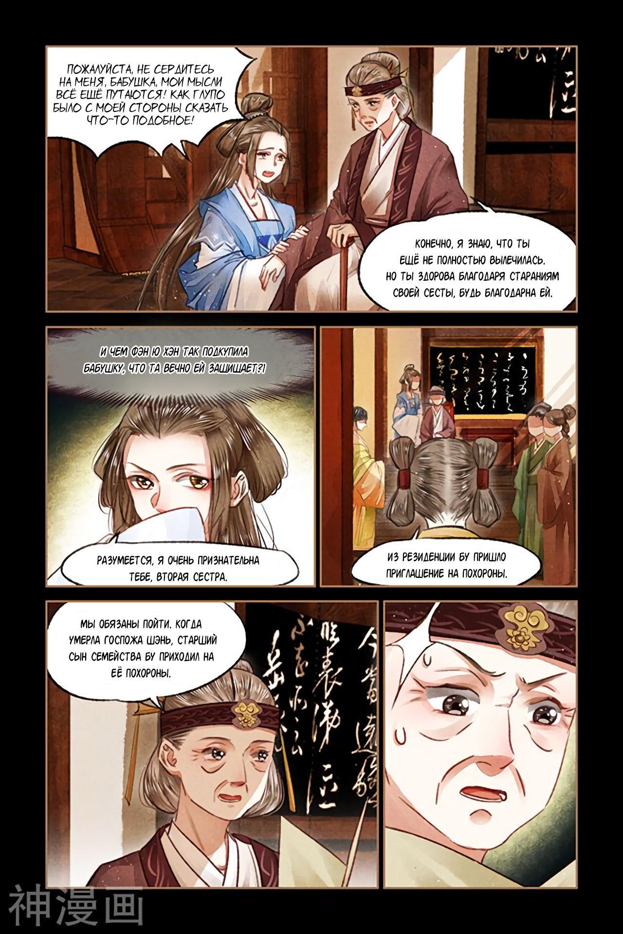 Манга Искусная лекарка, дочь первой жены  - Том 1 Глава 70 Страница 7