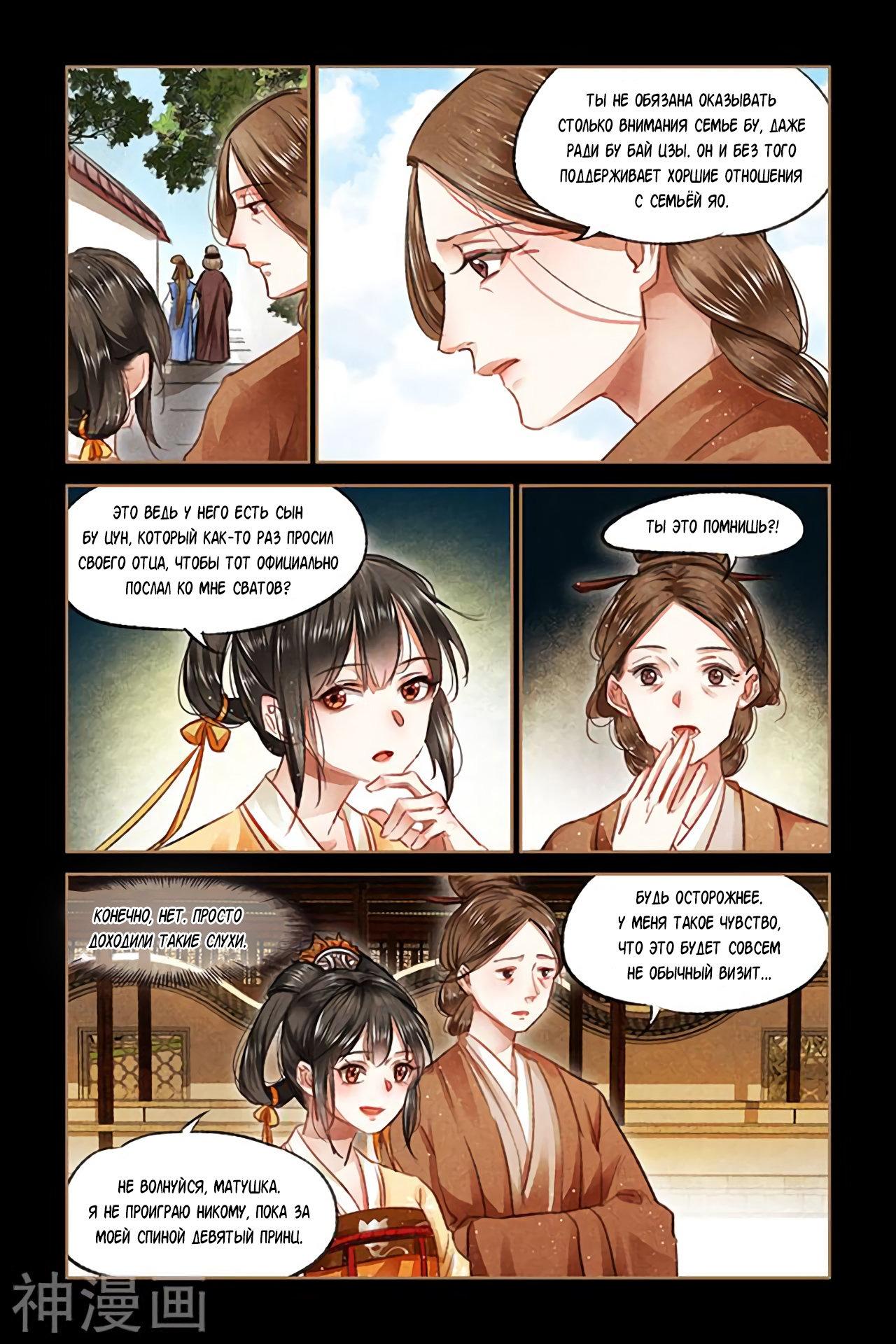 Манга Искусная лекарка, дочь первой жены  - Том 1 Глава 70 Страница 9