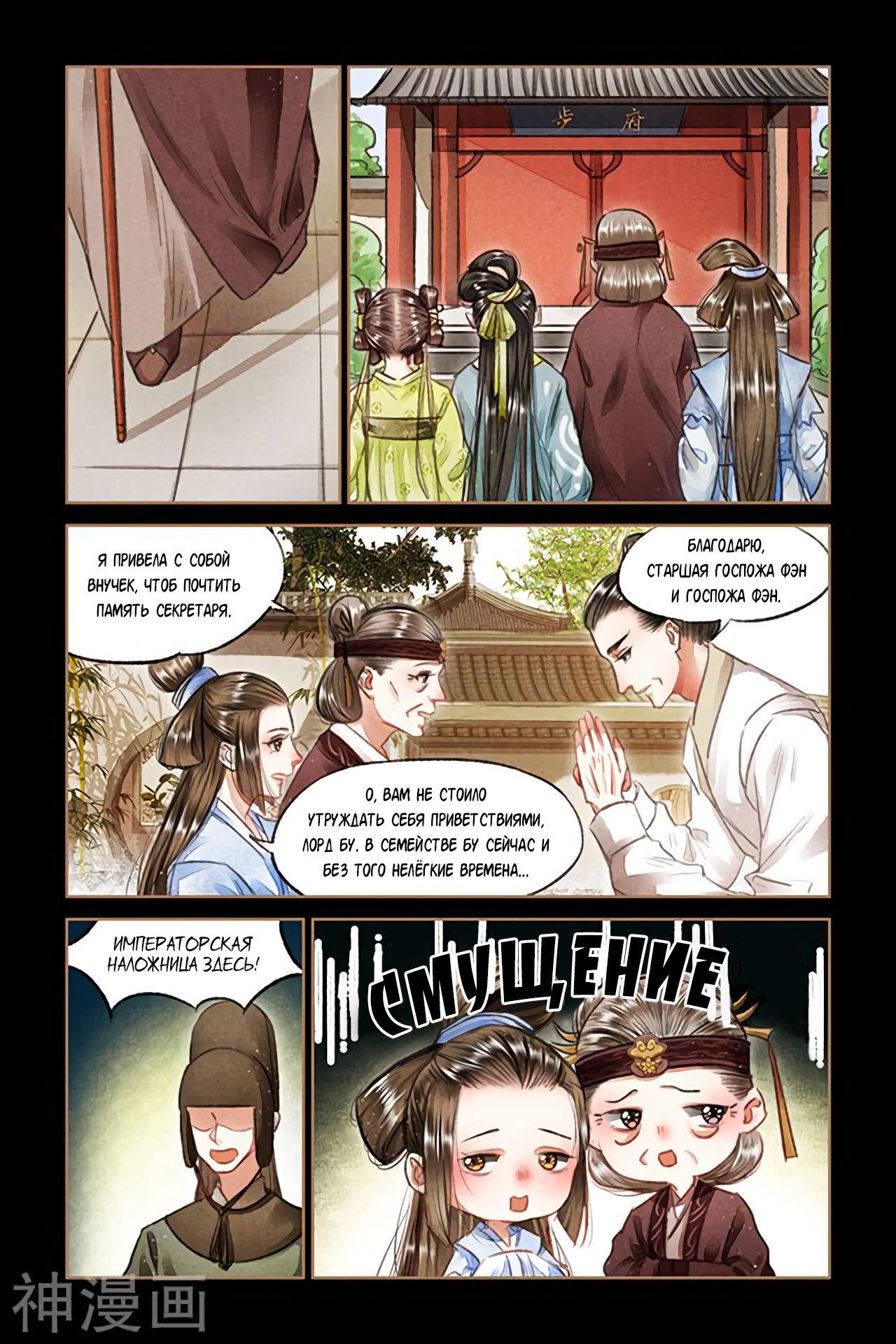 Манга Искусная лекарка, дочь первой жены  - Том 1 Глава 71 Страница 3