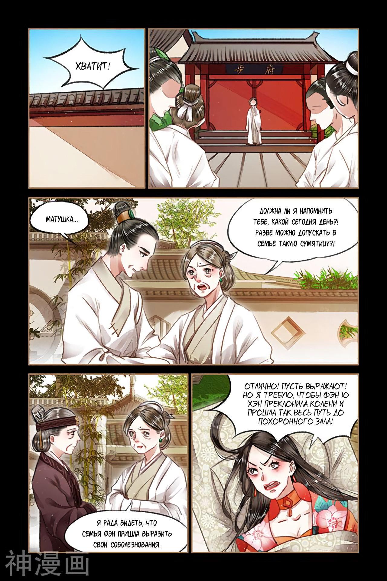 Манга Искусная лекарка, дочь первой жены  - Том 1 Глава 71 Страница 6