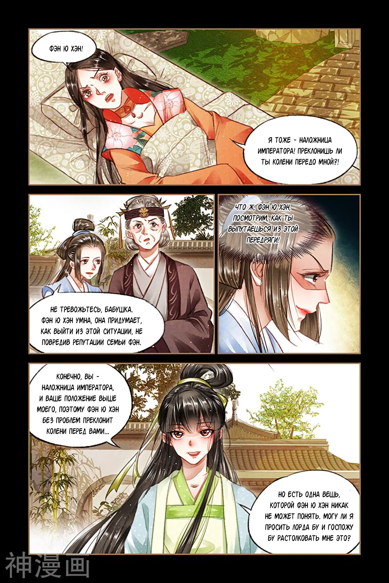 Манга Искусная лекарка, дочь первой жены  - Том 1 Глава 71 Страница 7