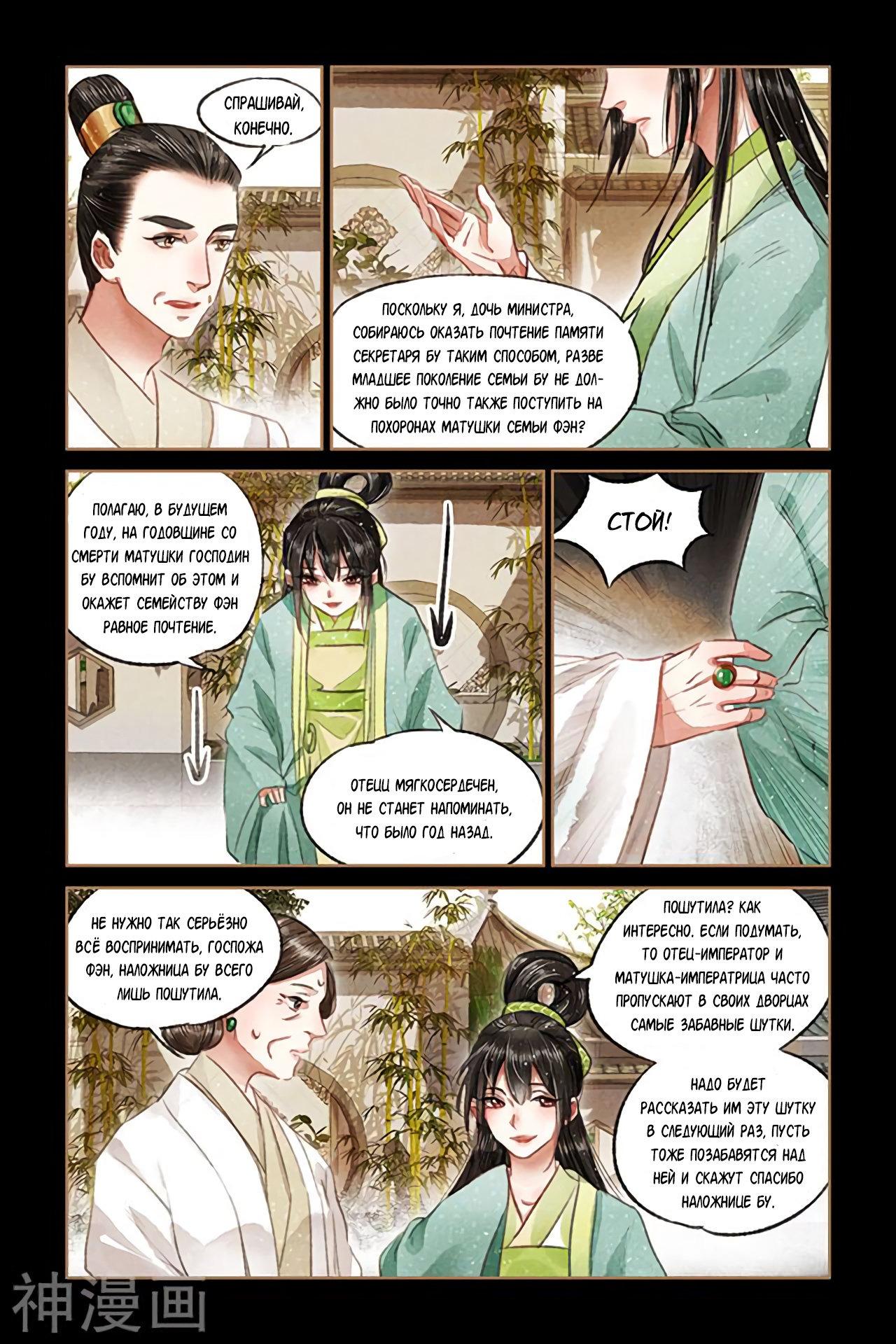 Манга Искусная лекарка, дочь первой жены  - Том 1 Глава 71 Страница 8