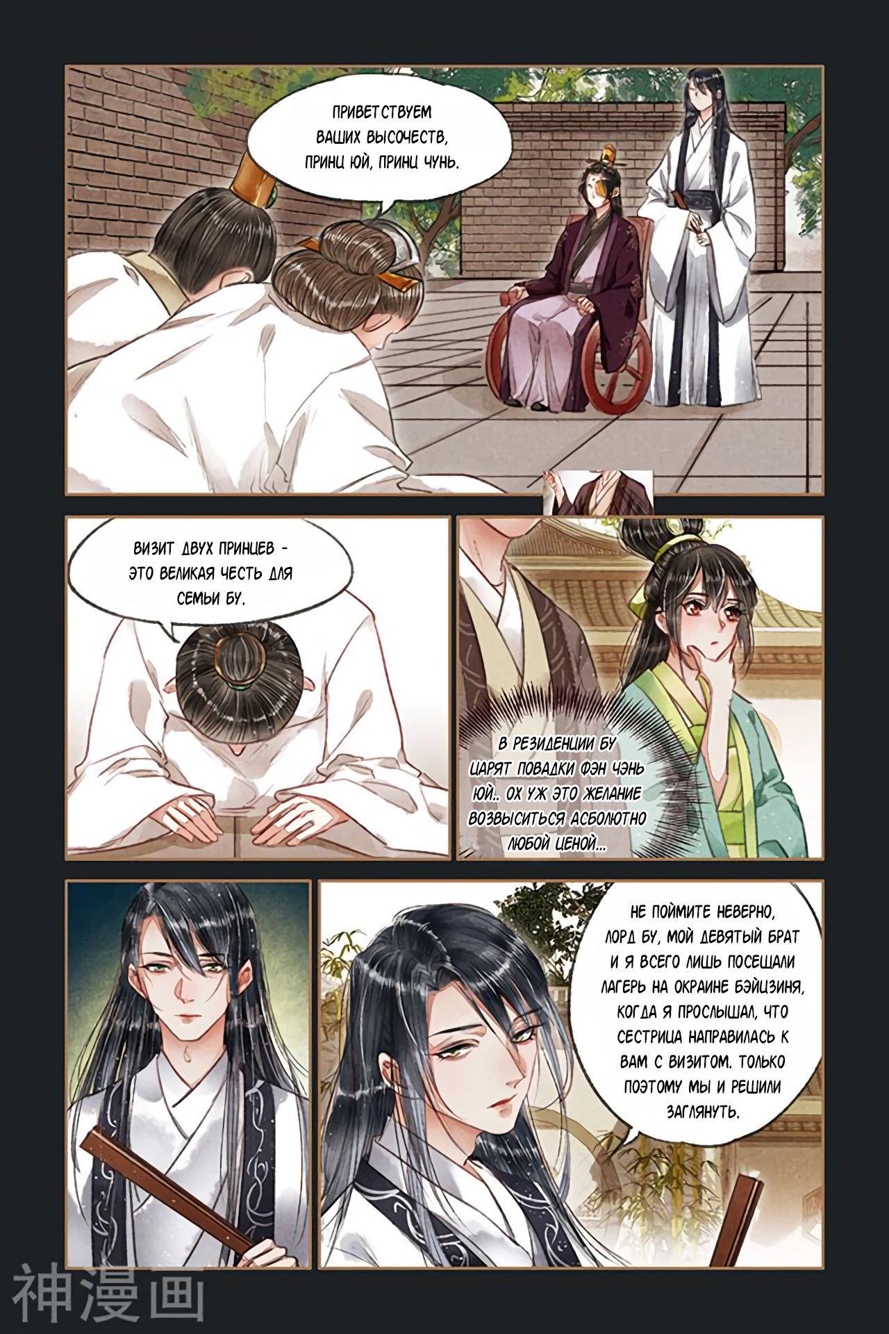 Манга Искусная лекарка, дочь первой жены  - Том 1 Глава 72 Страница 3