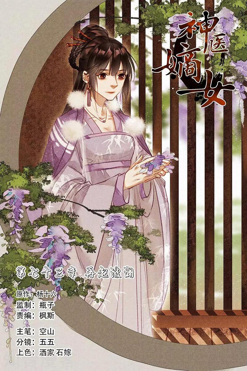 Манга Искусная лекарка, дочь первой жены  - Том 1 Глава 73 Страница 1