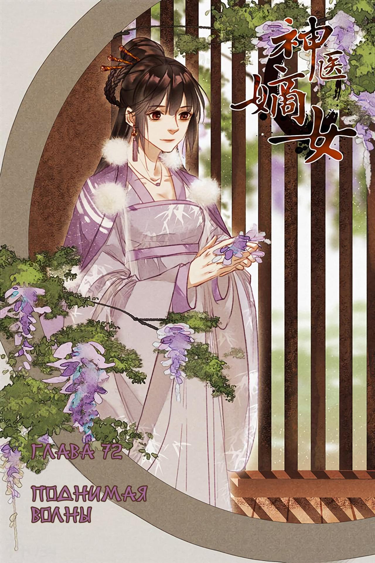 Манга Искусная лекарка, дочь первой жены  - Том 1 Глава 73 Страница 2