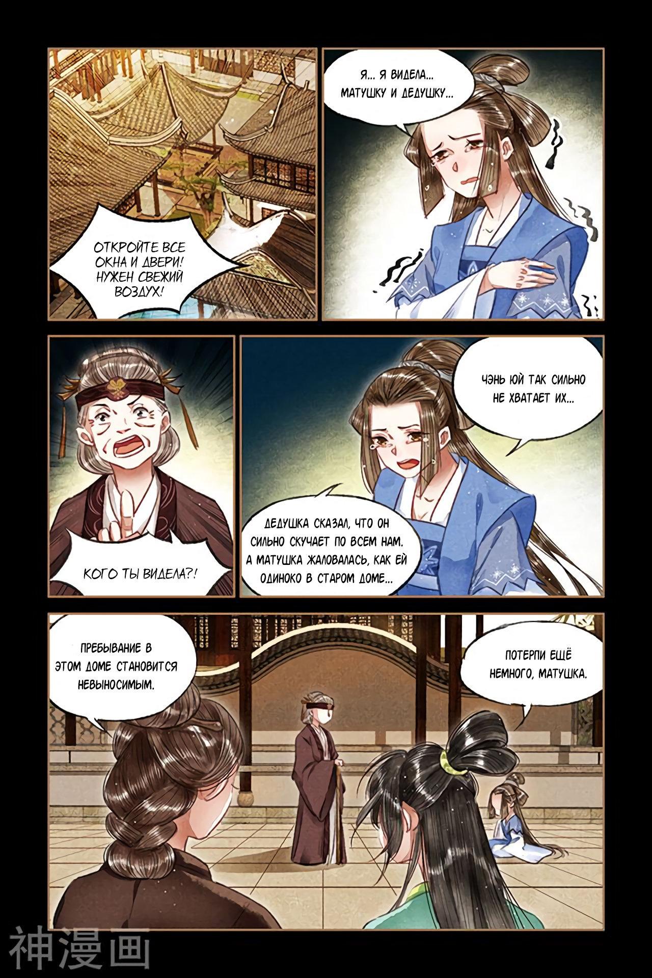 Манга Искусная лекарка, дочь первой жены  - Том 1 Глава 73 Страница 5