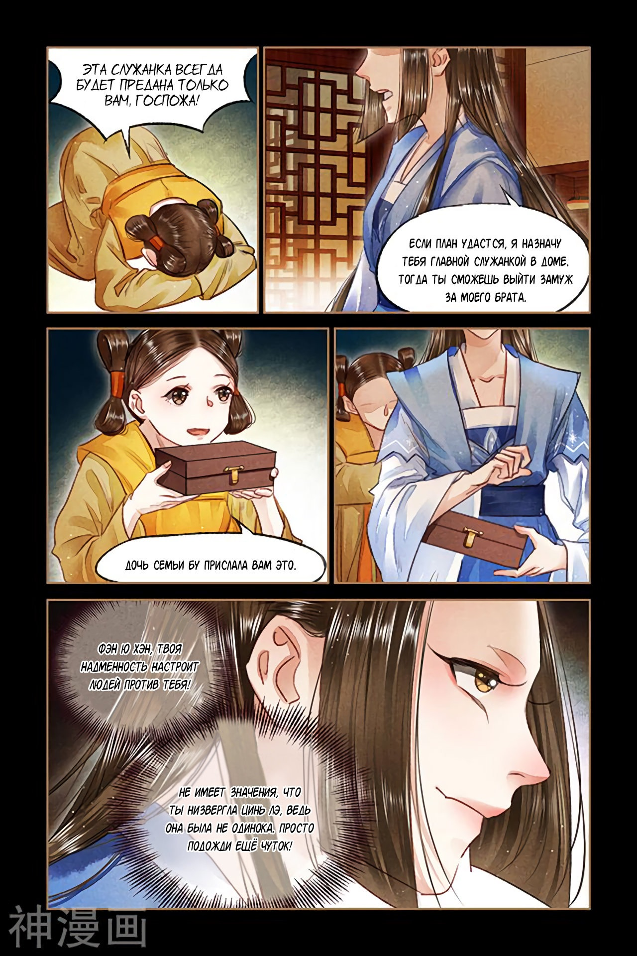Манга Искусная лекарка, дочь первой жены  - Том 1 Глава 73 Страница 8