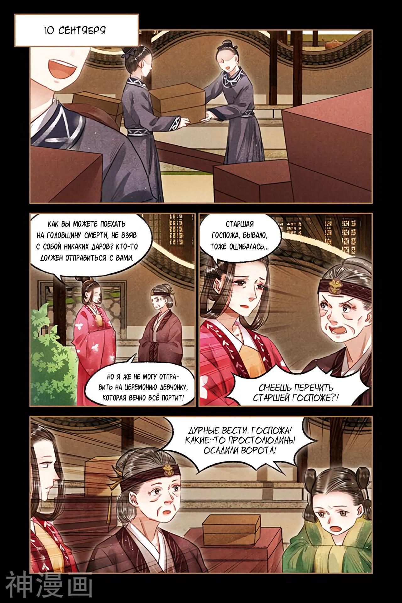 Манга Искусная лекарка, дочь первой жены  - Том 1 Глава 73 Страница 9