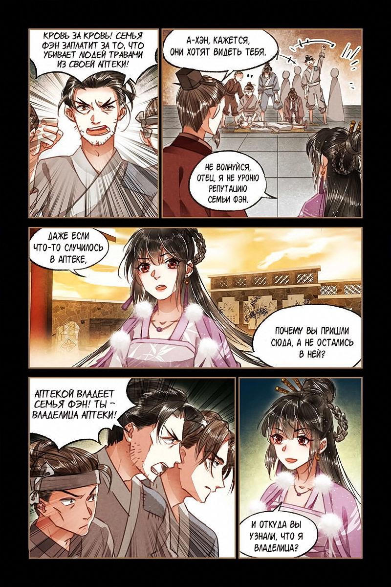Манга Искусная лекарка, дочь первой жены  - Том 1 Глава 74 Страница 4
